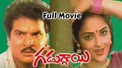 Gaduggai (గడుగ్గాయి సినిమా ) Telugu Full Length Movie Rajendra Prasad Rajani