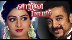 Vazhvey Maayam | Kamal Hassan Sri Devi, Sri Priya | Tamil Full Movie HD
