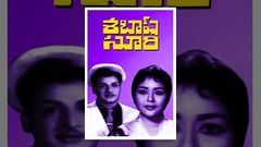 Sabhash Suri Telugu Full Movie | N T Rama Rao, Krishna Kumari