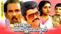 Malayalam Super Hit Family Movie | Njangalude Kochu Doctor [ HD ] | Ft Balachandra Menon, Revathy