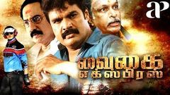 Vaigai Express Tamil Full Movie | R K | Neetu Chandra | Iniya | Shaji Kailas | AP International