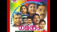 Gamanam 1994: Full Length Malayalam Movie