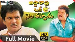 Apparao Oka Nela Tappadu Full Length Comedy Movie | Rajendraprasad, Madhusmita