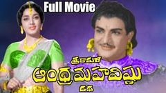 Sri Srikakula Andhra Mahavishnuvu Katha Telugu Full Length Movie DVD Rip