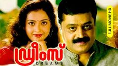 Malayalam Full Movie Online - Dreams