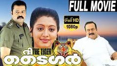 SURESH GOPI ACTION THRILLER MOVIE THE TIGER | FULL LENGTH MALAYALAM MOVIE