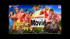 बलम जी लव यु Balam Ji Love You Kheshari lal yadav kajal Raghwani Bhojpuri Movie 2018