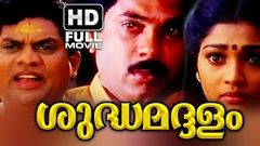 Shudhamadhalam Malayalam Full Movie | Evergreen Malayalam Movie | Mukesh | Madhurima