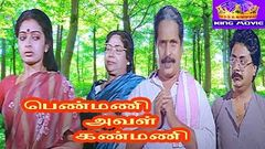 பெண்மணி அவள் கண்மணி-Penmani Aval Kanmani-Seetha Visu Madhuri Mega Hit Tamil Full H D Family Movie