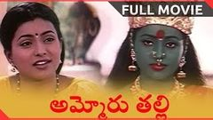 Ammoru Thalli Telugu Full Length Movie | Roja, Devayani, Yuva Rani | Telugu Hit Movies