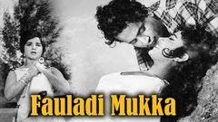 Fauladi Mukka (1965) Full Movie | फौलादी मुक्का | Sadhana Khote, Kammo