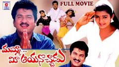 MUMMY ME AAYANA VACHADU | FULL MOVIE | RAJENDRA PRASAD | INDRAJA | KEERTHANA | TELUGU CINEMA ZONE