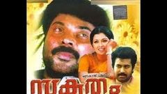 Sukrutham 1994 :Full Malayalam Movie