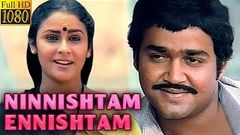 Ninnishtam Ennishtam | Malayalam Romantic Movie | Mohanlal, Priya, Sukumari | Film Library