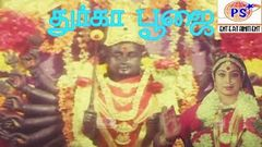 TAMIL DEVOTIONAL MOVIE | DURGA POOJAI | BEST MOVIE COLLECTION |