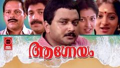 Jayaram Evergreen Malayalam Movie Aagneyam | Malayalam Full Movies | Malayalam Crime Thriller Movies