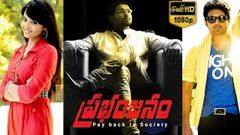 Prabhanjanam Full Movie | Ajmal, Aarushi, Panchi Bora | Telugu Movies 2015 Full Length Movies