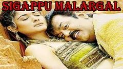 Sigappu Malargal - Super Hit Tamil Full Movie