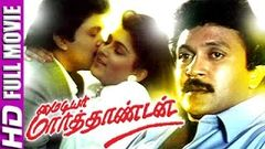 Tamil Full Movies | My Dear Marthandan | Tamil Super Hit Movies | Prabhu, Khushboo