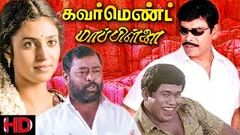 Manivannan Superhit Comedy Movie - Government Mappillai | Anandaraj | Kasthuri | Senthil