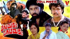 VEGUCHUKKA PAGATICHUKKA | TELUGU FULL MOVIE | ARJUN | BHANUCHANDER | KUSHBOO | V9 VIDEOS