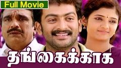 Thangaikkaga Tamil Full Movie : Prithviraj Sukumaran Ambill Devi
