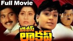 Police Lockup (1994) Telugu Full Length Movie Vijaya Santhi Vinod Kumar