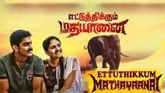 New tamil movie | ettuthikkum madhayaanai | tamil full movie 2015