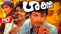 Malayalam Full Movie | Sakthi [ HD ] | Full Action Movie | Ft Jayan, Jayan & Seema