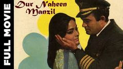 Dur Naheen Manzil 1973 Superhit Bollywood Movie | दूर नहीं मंज़िल | Sanjeev Kumar, Reshma