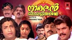 Naradhan Keralathil | Malayalam Full Movie | Malayalam Comedy Movies | Nedumudi Venu | Mukesh