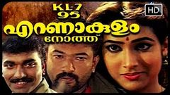 Malayalam Full Movie KL 07 95 Ernakulam North | KL 07 95 Ernakulam North