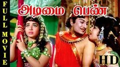 Adimaippenn Full Movie | M G Ramachandran, J Jayalalitha, S A Ashokan, Cho | Tamil Movie online