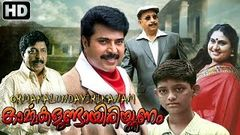 Ormakalundayirikkanam | Ormakalundayirikkanam malayalam full movie | mammootty super hit movie hd