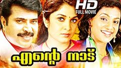 Malayalam Full Movie 2015 | Ente Naadu Makkal Aatchi Tamil Full Movie HD | Malayalam Full Movie