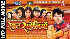Chalni Ke Chalal Dulha - Bhojpuri Movie