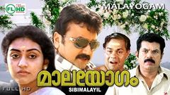 MALAYOGAM | Malayalam Super Cinema | Jayaram | Mukesh | Parvathy | Thilakan | innocent | Others