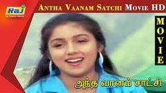 Antha Vaanam Satchi | Mammootty | Revathy | Tamil Movie HD | RajTv