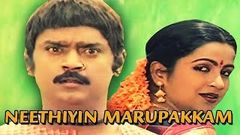 Neethiyin Marupakkam - Tamil Full Movie | Vijaykanth | Radhika