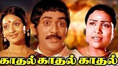 Tamil Super Hit Movies | Kadhal Kadhal Kadhal Full Movie | Old Tamil Movies | Tamil Movies