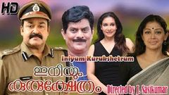 Mohanlal Malayalam Full Movie Alexander The Great HD | New Malayalam Movies Full Online