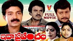IDA PRAPANCHAM | TELUGU FULL MOVIE | RAJASEKHAR | JEEVITHA | SAI KUMAR | V9 VIDEOS