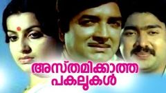Malayalam Full Movie | Asthamikkatha Pakalukal | Malayalam Evergreen Movies Full [HD]