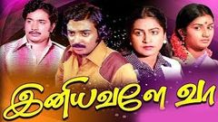 Iniyavale Vaa | Superhit Tamil Movie | Y G Mahendran, Menaka, Mohan | Full HD