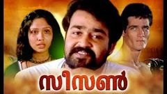 Season Full Movie | Malayalam Full Movie | Super Hit Malayalam Movie | Mohanlal Malayalam Full Movie