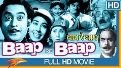 Baap Re Baap (1955) Hindi Full Movie | Kishore Kumar, Chand Usmani | Eagle Entertainment Official