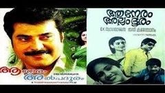 Aa Neram Alpa Dooram | Malayalam Movie HD | Mammootty, Seema