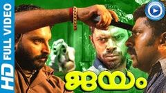 Malayalam Full Movie Jayam | Watch Malayalam Movie Online