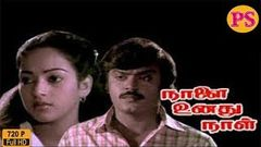 Horror Vijayakanth Movie | Naalai Unathu Naal | நாளை உனது நாள் | Vijayakanth, Nalini, Jaishankar |