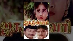 Jagadheeswari Tamil Full Movie - Sai Kumar, Shamili